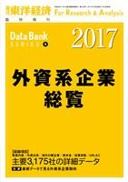 外資系企業総覧 2017年版
