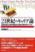 21世紀のキャリア論 想定外変化と専門性細分化深化の時代のキャリア