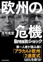 欧州の危機―Brexitショック