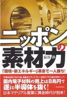 ニッポンの素材力 「環境・新エネルギー」革命で一人勝ち!