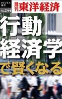 行動経済学で賢くなる―週刊東洋経済eビジネス新書No.244