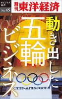 動き出した五輪ビジネス―週刊東洋経済eビジネス新書No.45