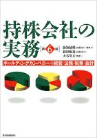 持株会社の実務(第6版)―ホールディングカンパニーの経営・法務・税務・会計
