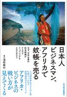 日本人ビジネスマン、アフリカで蚊帳を売る―なぜ、日本企業の防虫蚊帳がケニアでトップシェアをとれたのか?