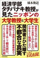 経済学部タチバナキ教授が見たニッポンの大学教授と大学生