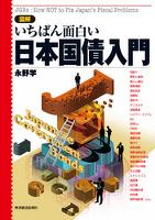 図解 いちばん面白い日本国債入門