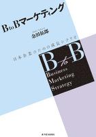 BtoBマーケティング―日本企業のための成長シナリオ