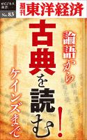 古典を読む!―週刊東洋経済eビジネス新書No.83
