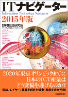 『ITナビゲーター2015年版』の電子書籍