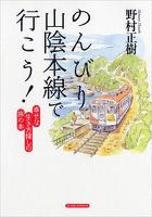 のんびり山陰本線で行こう!―幸せな生き方探しの旅の本