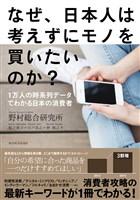 なぜ、日本人は考えずにモノを買いたいのか?―1万人の時系列データでわかる日本の消費者