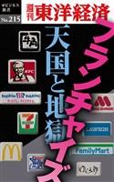 フランチャイズ 天国と地獄―週刊東洋経済eビジネス新書No.215