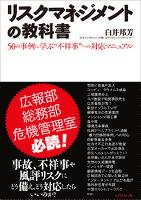 """リスクマネジメントの教科書―50の事例に学ぶ""""不祥事""""への対応マニュアル"""