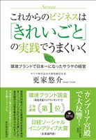 これからのビジネスは「きれいごと」の実践でうまくいく―環境ブランドで日本一になったサラヤの経営