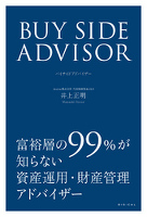 BUY SIDE ADVISOR