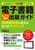 電子書籍「かんたん制作」出版ガイド