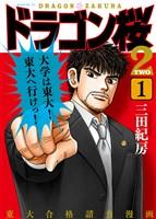 dragonzakura2 (1)
