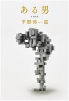【『マチネの終わりに』文庫発売キャンペーン】『ある男』1~3章 無料試し読み版