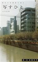 写すひと―現代の写真家を読む― 第一夜 高橋恭司