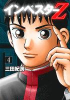 フルカラー版 インベスターZ(4)