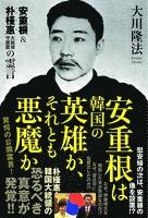 安重根は韓国の英雄か、それとも悪魔か 安重根&朴槿惠 大統領守護霊の霊言