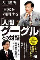 「人間グーグル」との対話 日本を指南する