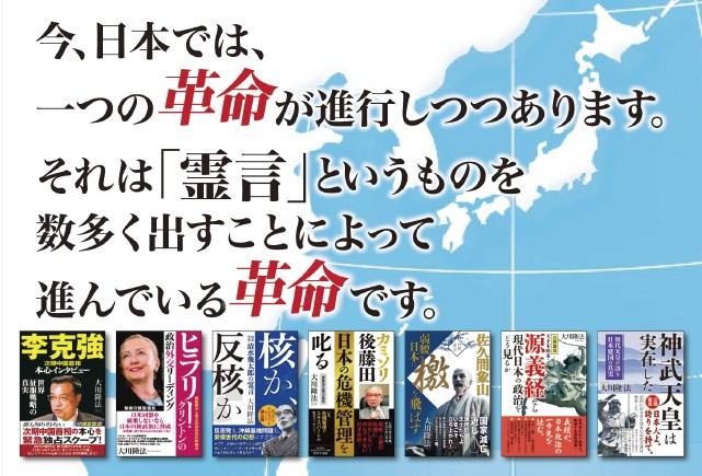 李克強 次期中国首相 本心インタビュー 世界征服戦略の真実