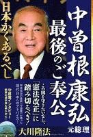 中曽根康弘元総理・最後のご奉公 日本かくあるべし