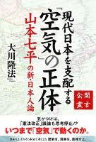 公開霊言 山本七平の新・日本人論 現代日本を支配する「空気」の正体
