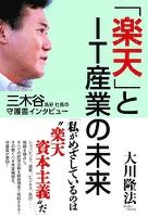 三木谷浩史社長の守護霊インタビュー 「楽天」とIT産業の未来