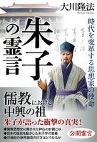 朱子の霊言 時代を変革する思想家の使命