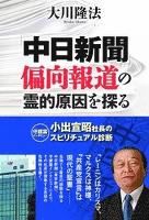 「中日新聞」偏向報道の霊的原因を探る 小出宣昭社長のスピリチュアル診断