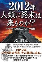 2012年人類に終末は来るのか? マヤの「人類滅亡予言」の真相