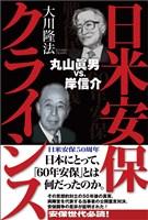 日米安保クライシス