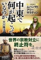 中東で何が起こっているのか 公開霊言 ムハンマド/アリー/サラディン
