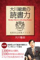 大川総裁の読書力 知的自己実現メソッド