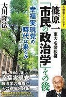 篠原一東大名誉教授「市民の政治学」その後 幸福実現党の時代は来るか