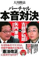 バーチャル本音対決 TV朝日・古舘伊知郎守護霊 vs. 幸福実現党 党首・矢内筆勝