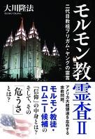 モルモン教霊査II 二代目教祖ブリガム・ヤングの霊言