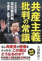 共産主義批判の常識 日本共産党 志位委員長守護霊に直撃インタビュー