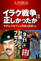 イラク戦争は正しかったか サダム・フセインの死後を霊査する