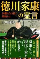 徳川家康の霊言 国難を生き抜く戦略とは