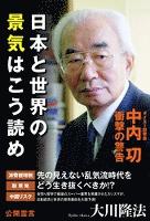 ダイエー創業者 中内功・衝撃の警告 日本と世界の景気はこう読め