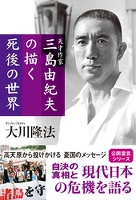 天才作家 三島由紀夫の描く死後の世界