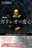 公開霊言 ガリレオの変心 心霊現象は非科学的なものか