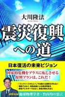 震災復興への道 日本復活の未来ビジョン