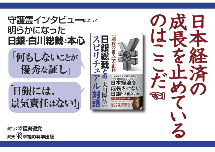 日銀総裁とのスピリチュアル対話 「通貨の番人」の正体