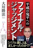 平成の鬼平へのファイナル・ジャッジメント 日銀・三重野元総裁のその後を追う