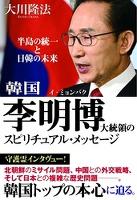 韓国 李明博大統領のスピリチュアル・メッセージ 半島の統一と日韓の未来