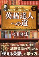 英語界の巨人・斎藤秀三郎が伝授する 英語達人への道